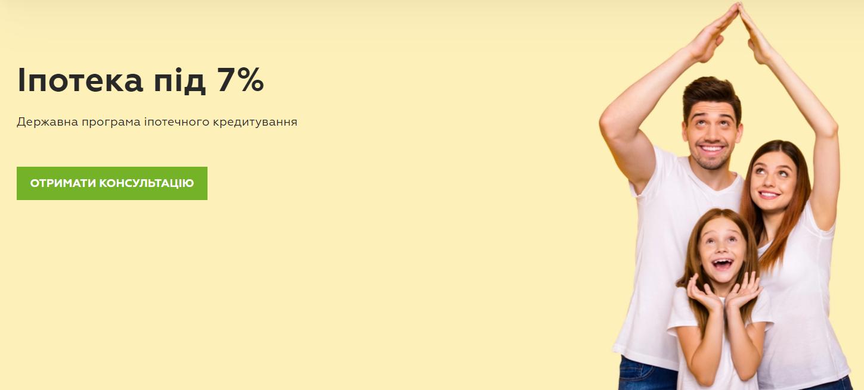 Ипотека под 7% в Приватбанке, условия программы